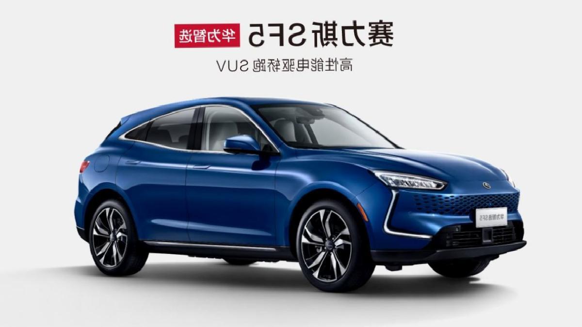 Huawei, elektrikli aracını resmen duyurdu: İşte fiyatı ve özellikleri